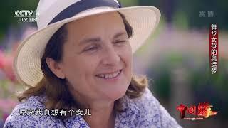 《中国缘》 20191027 舞步女孩的奥运梦| CCTV中文国际
