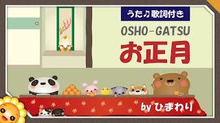 お正月 byひまわり(?もういくつ寝るとお正月〜)歌詞付き 唱歌 Osho-gatsu New Year