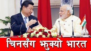 अन्तत : नेपाललाई हेप्ने भारत चिनसँग झुक्यो ? चिनियाँ अाक्रमण रोक्न चाल्यो यस्तो कदम