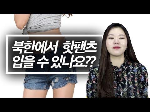 북한에서 여자가 핫팬츠를 입고 다니면 어떻게 되나요? Feat. 탈북민이 말한다 [코리안브로스]