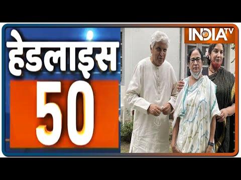 आज शाम की 50 बड़ी ख़बरें फटाफट   Headlines 50   July 29, 2021