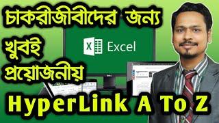 মাইক্রোসফট এক্সেল বাংলা টিউটোরিয়াল । MS Excel Hyperlink A To Z Tutorial In Bangla