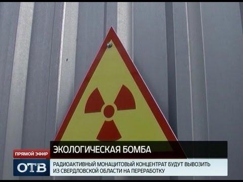 Из Красноуфимска вывезут 80 000 тонн ядерных отходов
