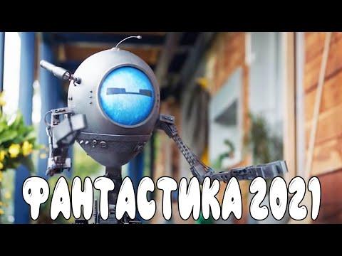 ОБАЛДЕННЫЙ ФИЛЬМ 2021! МОЙ ДЕДУШКА ИНОПЛАНЕТЯНИН Фантастические фильмы, зарубежные приключения