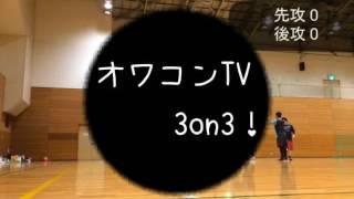 オワコンTVです! 第1回3on3 今回はどっちが勝ちますか? (^.^)(温かい...