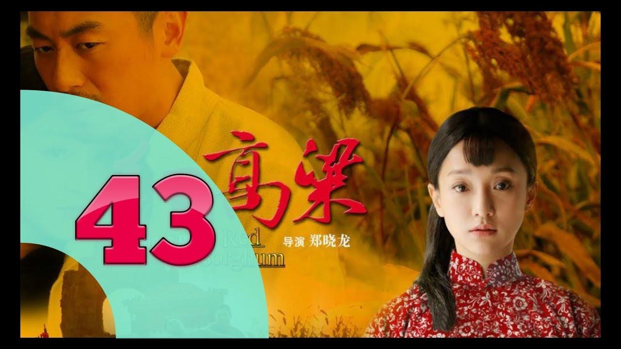 紅高粱 第43集 - YouTube