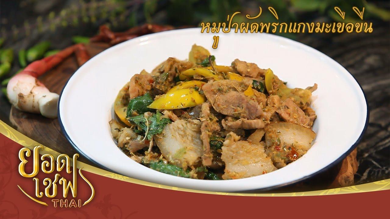 หมูป่าผัดพริกแกงมะเขือขื่น | ยอดเชฟไทย (Yord Chef Thai 11-10-20)