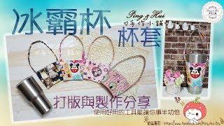 Ping u0026 Hui 手作小鋪【冰霸杯杯套打版與製作分享】