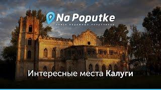 видео Достопримечательности Тарусы. Музеи Тарусы. Тарусский краеведческий музей
