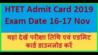 HTET Admit Card 2019    Haryana TET Admit Card 2019    HTET Exam Date 2019 On 16 & 17 Nov 2019