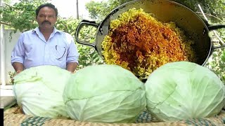 క్యాబేజీ ఫ్రై ఇలా చేసుకుంటే రుచి అదిరిపోతుంది | How to make Tasty Cabbage fry