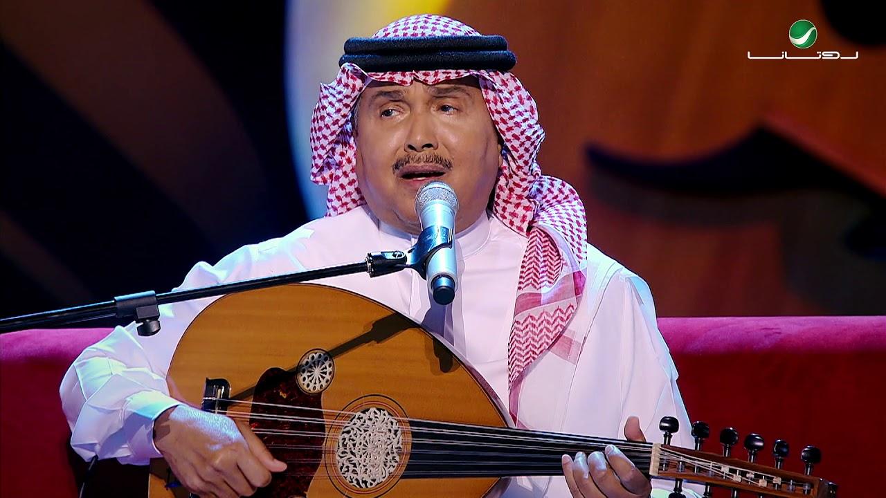 Mohammed Abdo  … Tedhak Maai   محمد عبده … تضحك معي - جلسات الرياض ٢٠١٩
