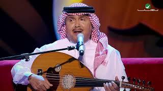 Mohammed Abdo  … Tedhak Maai | محمد عبده … تضحك معي - جلسات الرياض ٢٠١٩