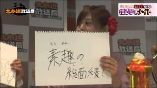 MC:平成琴姫(桜木 ちひろ 沙月 美祐 加藤 唯 桃屋 マミ) ・北参道放...