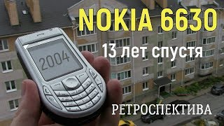 nokia 6630 тринадцать лет спустя (2004)  ретроспектива