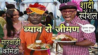 ब्याव रो जीमण शादी स्पेशल मारवाड़ी कॉमेडी । Shadi Special Marwadi Comedy । fun with singh