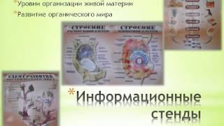 Кабинет биологии(, 2015-04-23T09:06:09.000Z)