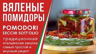 Вяленые томаты. Традиционная Итальянская закуска. Вкусный и простой рецепт вяленых помидор.