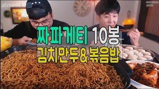 [형제먹방] 짜파게티10봉x감자김치만두x마무리 볶음밥4인분까지 먹방 mukbang social eating (16.10.15)