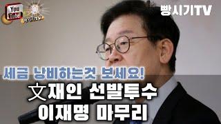 文재인선발 투수 이재명 마무리 국민세금 쓰는거 보세요!