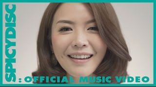 La Ong Fong ละอองฟอง - คนที่ฟ้าส่งมาให้รักกัน   (OFFlCIAL MV)