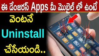 Most Dangerous Apps   How To Protect Your Mobile   Mobile Tips In Telugu   Omfut Tech And Jobs