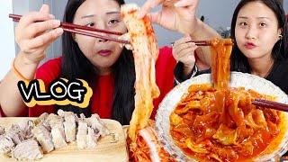 VLOG) 김장철이다!!! 김장김치에 아빠 보쌈 먹는 브이로그(feat. 엽떡보나라) DAILY MUKBANG VLOG