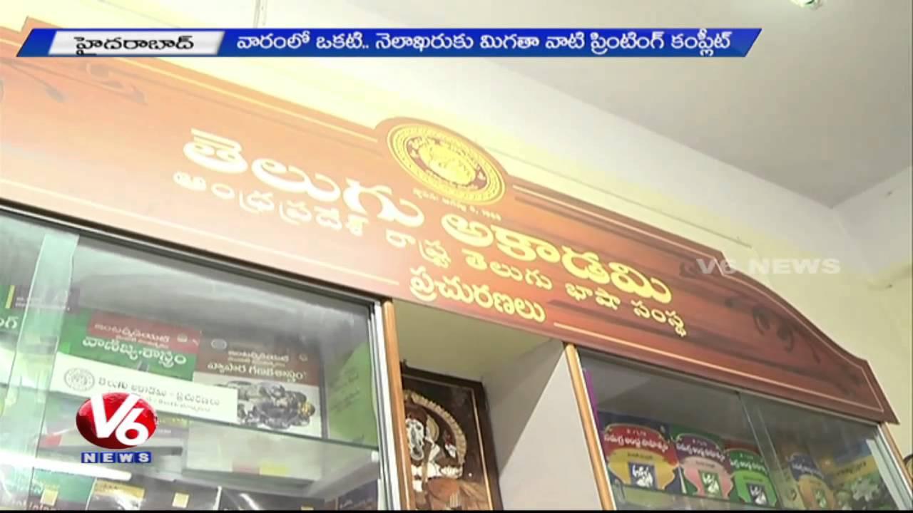 Telangana Telugu Academy Books Pdf