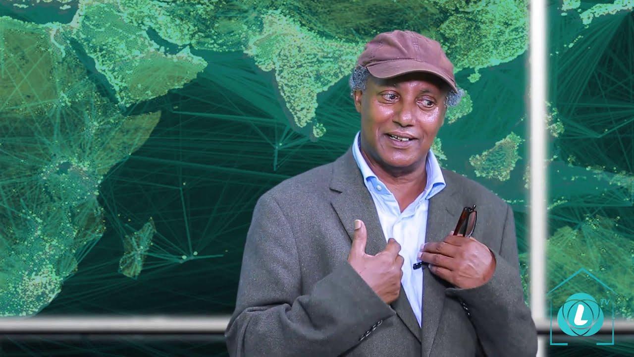 LTV WORLD: LTV SHOW : በሞትና መርዶ አፋፋ ላይ ነን (ዶ/ር ዳኛቸው አሰፋ) - ክፍል 1