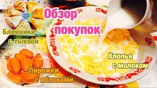 Блинчики с тыквой Пирожки с яблоками Обзор покупок Кукурузные хлопья с молоком