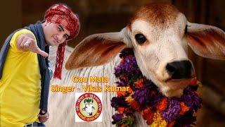 Gau Mata Vikas Kumar Full HD Song 2016_9996936999
