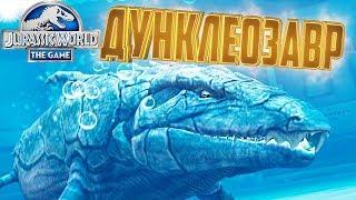 Новый Гибрид ДУНКЛЕОЗАВР - Jurassic World The Game #150