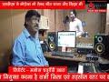 ADBHUT AAWAJ 04 04 2021 एसडीएम ने कोरोना को लेकर गीत गाया और लिखा भी
