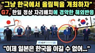 """""""그냥 한국에서 올림픽을 개최하자"""" G7, 한일 정상 자리배치에 경악한 해외반응 // """"이제 일본은 한국을 이길 수 없어..."""" [외국인반응]"""