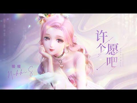 Download 闪耀暖暖/Shining Nikki - 《许个愿吧》渣剪MV