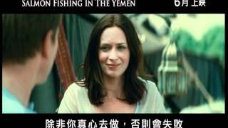 Salmon Fishing In The Yemen 魚躍奇緣 [HK Trailer 香港版預告]