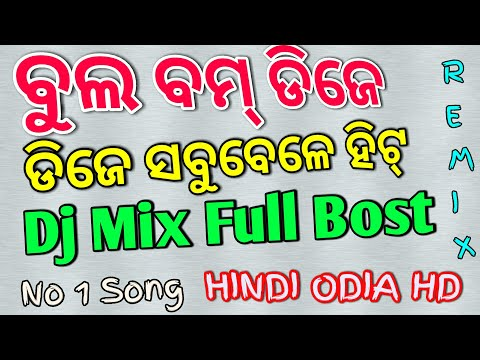 Best Bol Bom Dj Song All Time Super Hit Dj song 2018