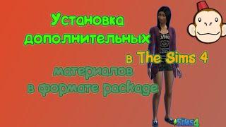 Установка дополнительных материалов в формате package в The Sims 4