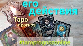 Таро прогноз Его действия? Как он будет действовать? Таро Гадание онлайн tarot