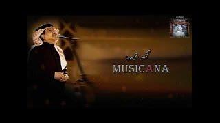 محمد عبده - ظبي الجنوب .. Mohammed Abdu