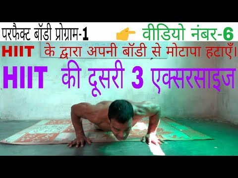 How to burn body fat instantly with HIIT - 2 ( Perfect Body Programme - 1)...In Hindi