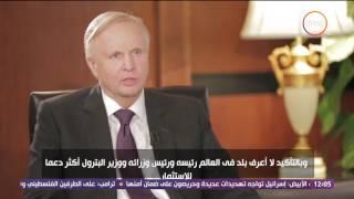 مساء dmc - الرئيس التنفيذي لشركة bp: استثمرنا في مصر أكثر من أي بلد في العالم وهذا إنجاز كبير
