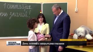 1 сентября отметили в школе-интернате для слабовидящих детей в Нижнем Новгороде