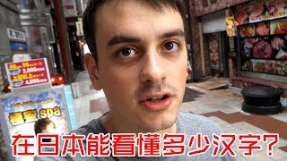 会中文的英国人在日本能看懂多少日语?Understanding Japanese through Chinese?