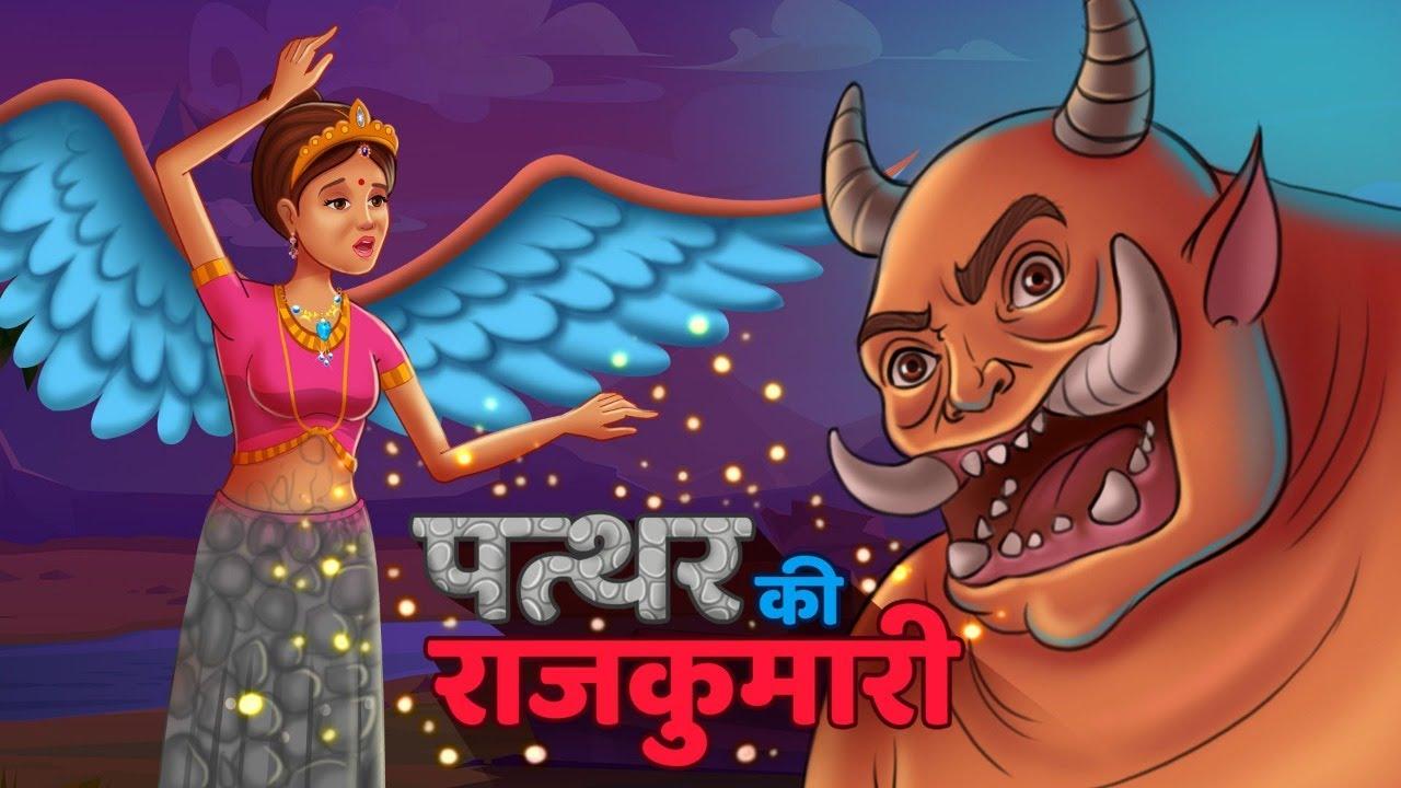 पत्थर की राजकुमारी Hindi Kahani हिंदी कहानिया Jadui Kahaniya Moral Stories & Hindi Fairy Tales