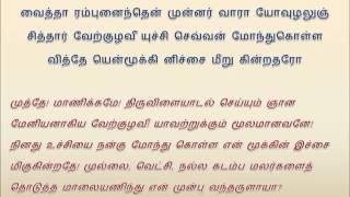 Pamban Swamigal  (வேற்குழவி வேட்கை)  குழந்தை இல்லாதவருக்கு இது மகத்தான அருமருந்து.