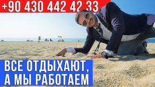 Недвижимость в Турции от застройщика: Купить Квартиру в Алании у Моря - Центр Алании