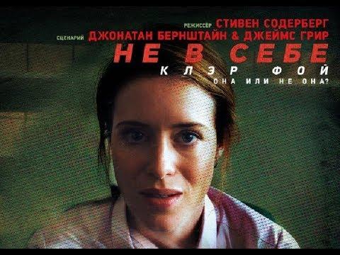 Не в себе - Русский трейлер (2018)  Стивен Содерберг