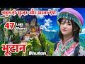 भूटान एक सस्ता और अद्धभुत देश। Bhutan Amazing Fact
