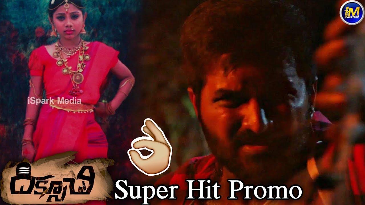 Diksoochi Movie Super Hit Promo | Latest Telugu Movies 2019 | Dilip Kumar Salvadi | Ispark Media